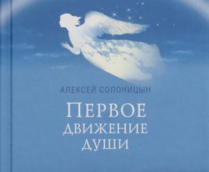 Алексей Солоницын. «Первое движение души»