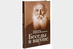 Митрополит Вениамин (Федченков). «Беседы в вагоне»