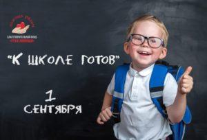Акция «К школе готов» в Твери