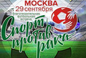 Благотворительный матч по мини-футболу среди врачей-онкологов