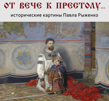 Художественная выставка «ОтВече кПрестолу»