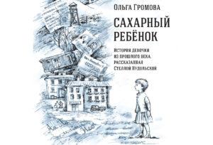 Ольга Громова. «Сахарный ребёнок»