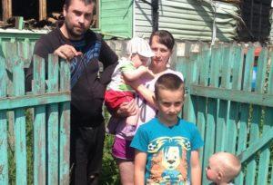 Помощь погорельцам — многодетной семье Дмитрия и Натальи