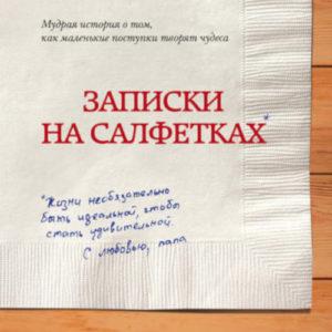Записки на салфетках