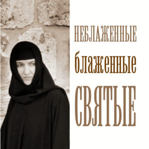 Архимандрит Феофан. «Неблаженные блаженные святые»