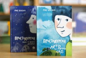 Читаем детям: «Простодурсен. Зима от начала и до конца»