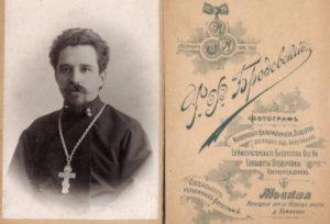Священник Панкратий Милославин