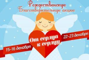 Ежегодная благотворительная акция «От сердца к сердцу»