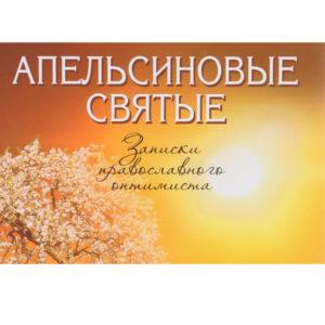 Архимандрит Савва Мажуко. «Апельсиновые святые»