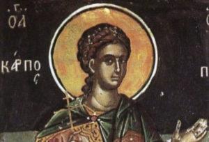 Карп, Апостол от 70-ти
