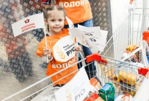 Волонтеры в супермаркеты на марафон «Корзина доброты»