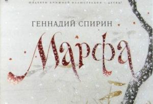 Читаем детям: Геннадий Спирин. «Марфа»