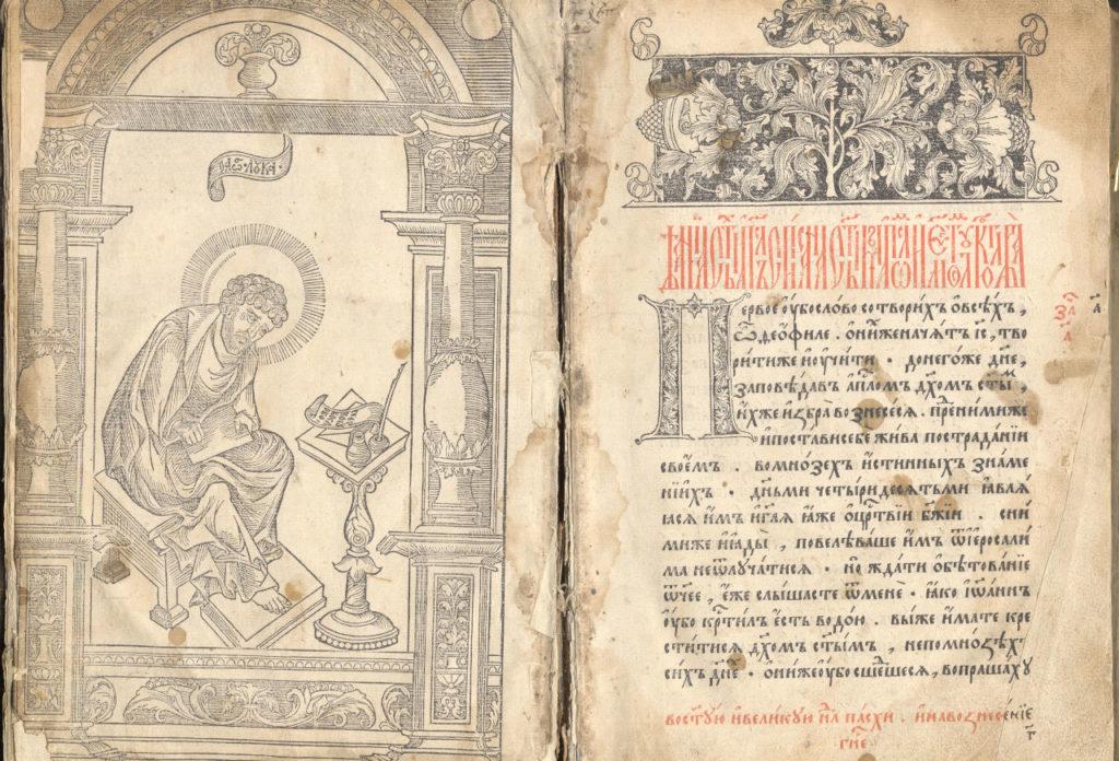 апостол. иван федоров